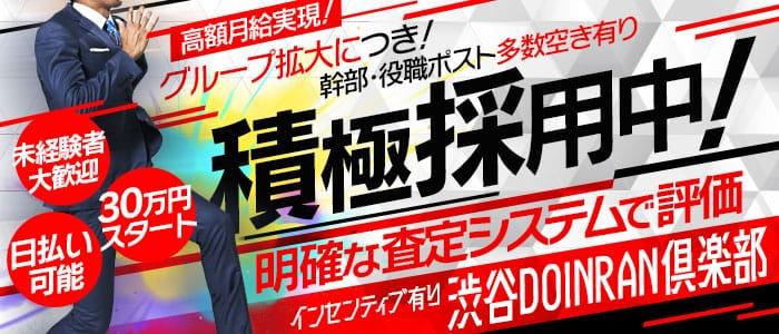 渋谷DOINRAN倶楽部の男性高収入求人