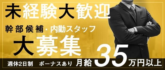 ☆グランドール☆の男性高収入求人