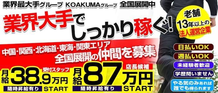 こあくまな熟女たち西川口店(KOAKUMAグループ)の男性高収入求人