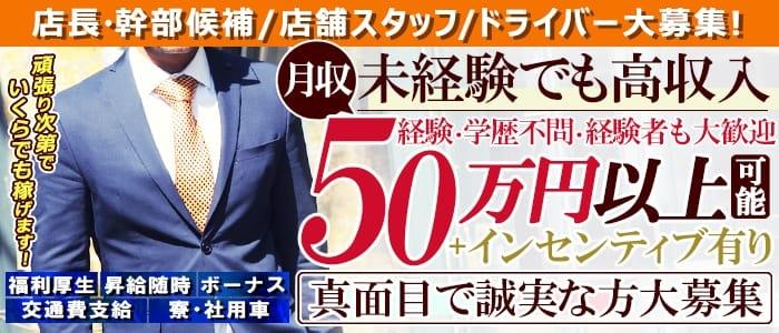 ぷよステーション 横浜関内店の男性高収入求人