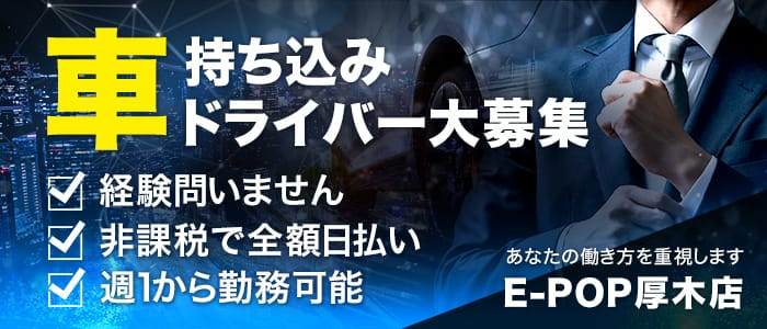 E-POP厚木店(E+グループ)の男性高収入求人