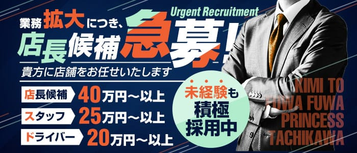 君とふわふわプリンセス立川店の男性高収入求人