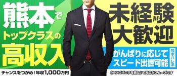 熊本ハレ系の男性高収入求人