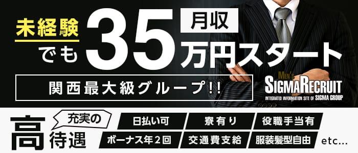 ギャルズネットワーク神戸の男性高収入求人