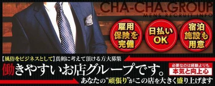 CHA-CHA.GROUPの男性高収入求人