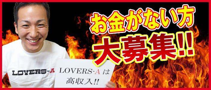 LOVERS-A(ラバーズエー)の男性高収入求人