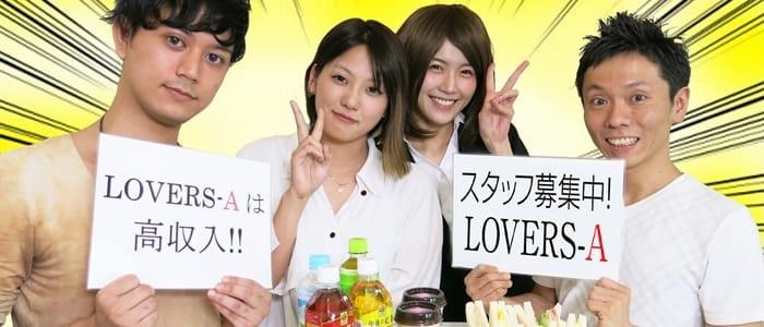 LOVERS-A(ラバーズエー)新宿店の男性高収入求人