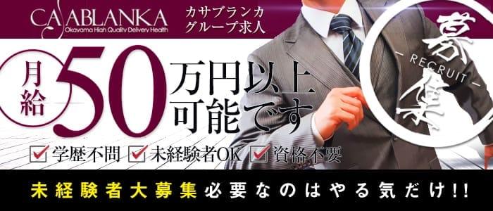 五十路マダム 福山店(カサブランカG)の男性高収入求人