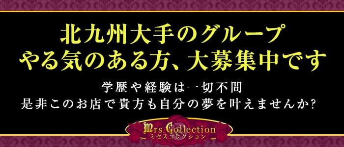 ミセスコレクションの男性高収入求人