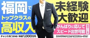 福岡ハレ系の男性高収入求人