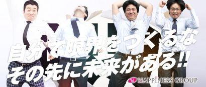 ハピネス福岡の高収入求人
