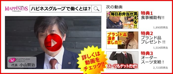 ハピネス福岡の男性高収入求人