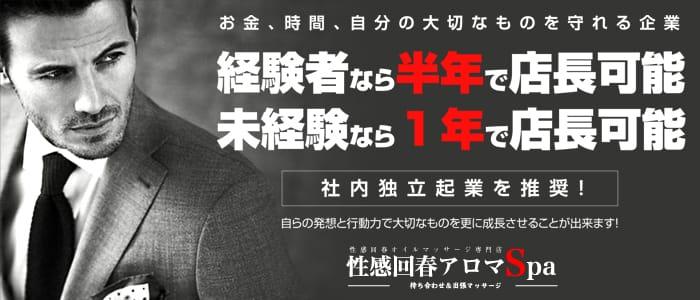 浜松SEIKAN-KAISYUNアロマSpaの男性高収入求人