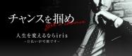 iris‐アイリス‐
