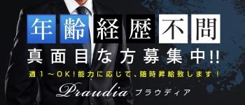 プラウディアの男性高収入求人