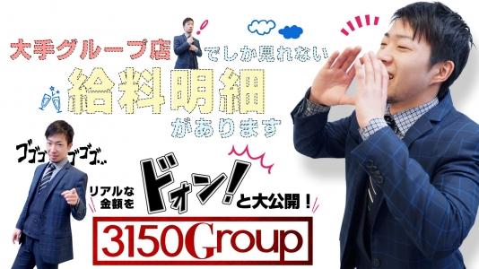 3150グループの男性高収入求人