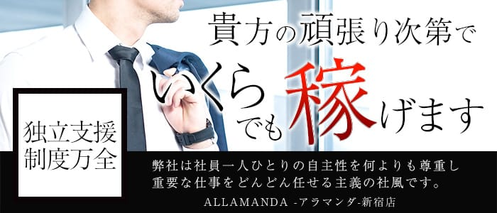 ALLAMANDA -アラマンダ-新宿店