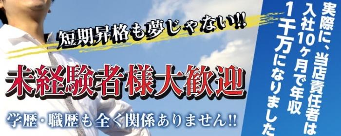 札幌秘書倶楽部の男性高収入求人