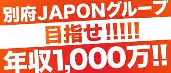 JAPON別府店の男性高収入求人