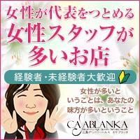 カサブランカ 広島店