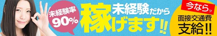 大人の遊園地 大宮店