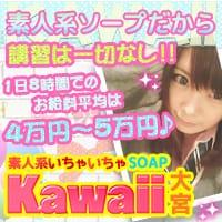 Kawaii大宮