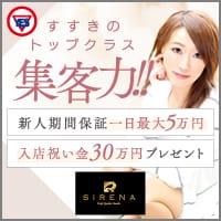 YESグループ Sirena ~シレナ~