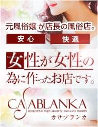 カサブランカ 岡山店