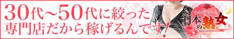 小山デリヘル日本の熟女