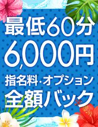 Vacation(サンライズグループ)