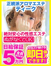 エステ・ティーク谷九店