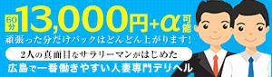 60分総額12000円「人妻同窓会」