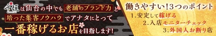 インペリアル千姫
