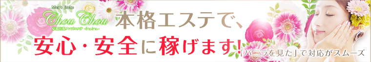 京都chou chou