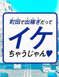 フィーリングin町田(FG系列)
