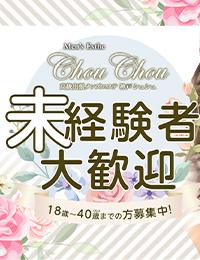 高級出張メンズエステ 神戸ChouChou