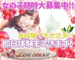 LINE GROUP(ライングループ)東海エリア