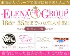 ELENA GROUP(エレナグループ)