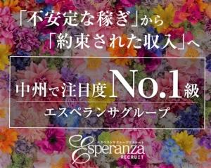エスペランサグループ