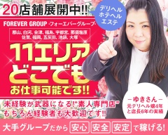 FOREVER GROUP(関東)