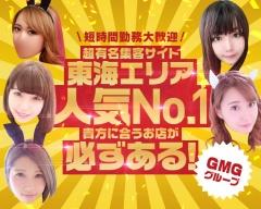 GMGグループ(東海)