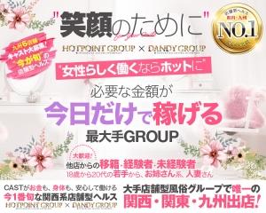 ホットポイントグループ(九州/沖縄)