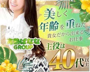 完熟ばななグループ(関東)