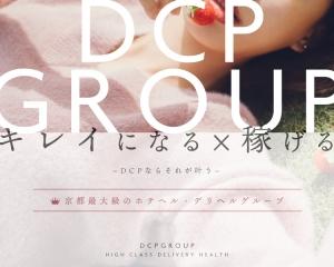 DCPグループ