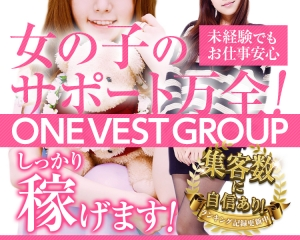 ONE VESTグループ