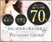 プレジャーグループ(東海)