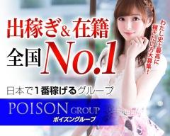 POISONグループ(東海)