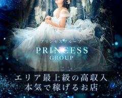 PRINCESSグループ