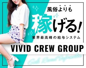 VIVID CREWグループ