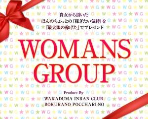 ウーマンズグループ